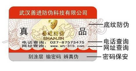 许昌郑州眼霜眼影镭射防伪标签设计印刷