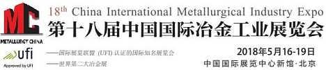 2018中国冶金展览会