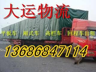梅州到福州[9米6]高栏车[13米]回程平板车出租