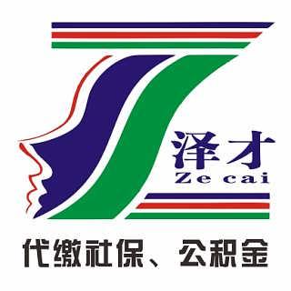 广州公司社保公积金代理 广州公积金挂靠 代缴广州公积金-广州泽才管理咨询有限公司.