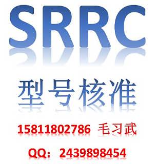 广州SRRC认证机构