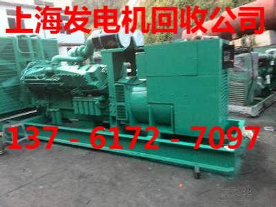 求购常州柴油发电机回收(苏州进口发电机回收)