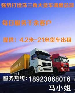 东莞东城到重庆[13米]高栏车拖头车回程车出租