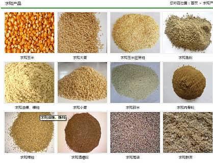 求购玉米、黄豆、油糠、次粉、鱼粉、DDGS