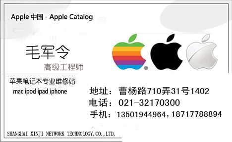 上海杨浦区苹果电脑售后维修中心-上海志远电脑科技有限公司