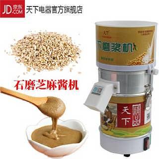 北京豆浆机天下电动多功能石磨磨豆浆机
