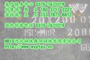 12Cr1MoVR - 设备制造- 道客巴巴