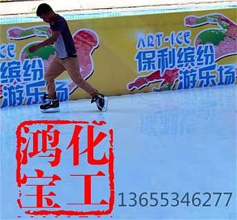 仿真冰溜冰板溜冰场地板自润滑滑冰板