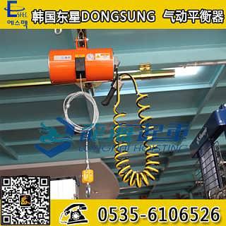 BH32020气动平衡器,DONGSUNG气动平衡器,重庆-山东烟台龙海起重工具有限公司