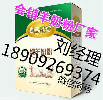 陕西乳品集团会销中老年羊奶粉