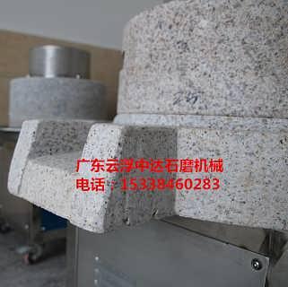 大型电动石磨定制中达机械多机型、大功率
