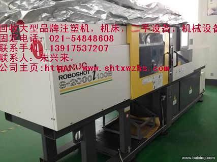 求购上海上门回收二手注塑机上海注塑机收购价格