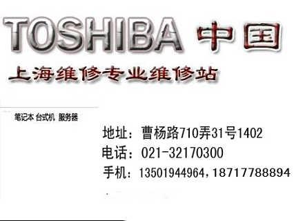 上海黄浦区东芝电脑售后维修中心-上海芯际科技电脑维修(个人)