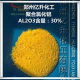 亿升喷雾型聚合氯化铝按什么来算投加量-郑州亿升化工有限公司聚合氯化铝厂家