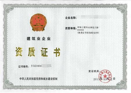 广东省环保资质代办-广州绿日商务服务有限公司-广州绿日商务服务有限公司-资质申报部门