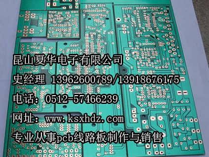 昆山夏华电子pcb线路板-厂家厂价直销价格低于20%