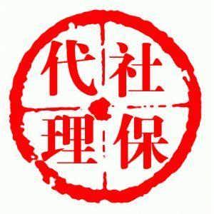 广州生育保险怎办 推荐广州泽才高效处理广州市生育险-广州泽才管理咨询有限公司.