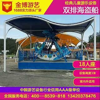 游乐设备海盗船价格-中山市金博游艺设备有限公司销售部