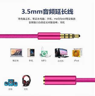 江涵3.5mm音频线延长线 公对母耳机连接线