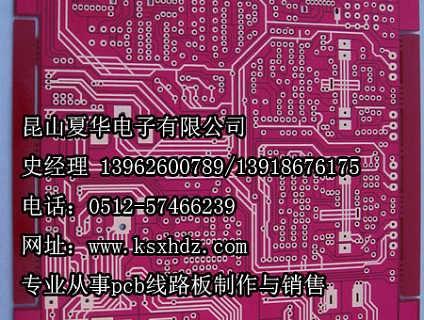 昆山pcb电路板生产厂家_昆山夏华电子pcb线路板_FPC线路板