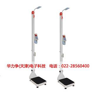 电脑身高体重测量仪多少钱-华力争电子-华力争(天津)电子科技有限公司(销售部)