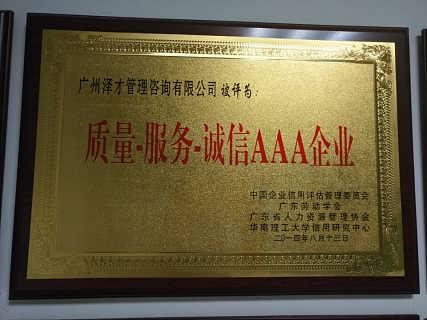 自由失职者生育险挂靠 代买广州社保生育险 专业方便快捷-广州泽才管理咨询有限公司.