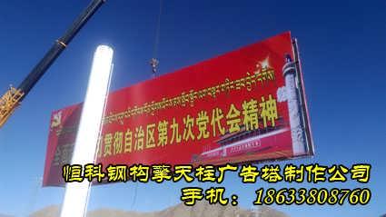 临潭县单立柱广告塔制作-石家庄恒科钢结构工程有限公司