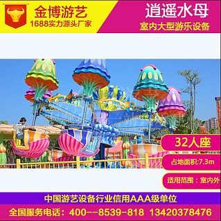 儿童游乐设备价格-中山市金博游艺设备有限公司销售部