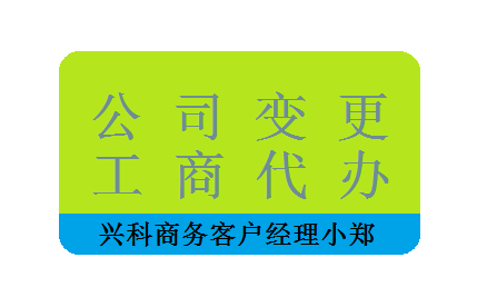 广州公司增资需要如何办理广州公司增加注册资金-广州兴科商务服务有限责任公司