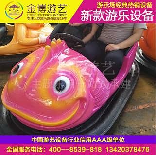 碰碰车多少钱一辆-中山市金博游艺设备有限公司销售部