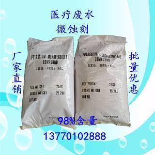 淄博过硫酸氢钾盐含量高 山东生活污水消毒剂价格低