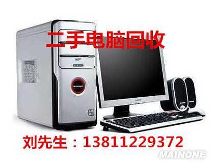 求购北京回收旧笔记本电脑,北京朝阳二手电脑设备收购公司