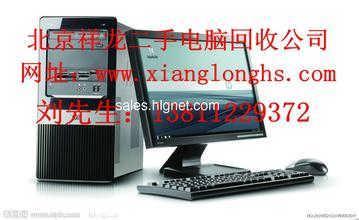 求购北京旧显示器回收,北京丰台二手笔记本,设备收购公司