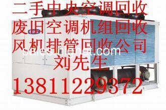求购北京回收二手冷库机组,天津河北旧制冷设备回收