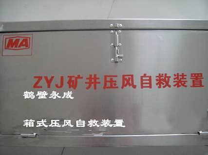ZYJ-A型箱式压风自救装置永成质量好