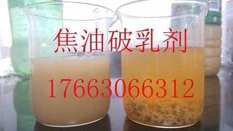 水处理药剂-破乳剂-专业服务的焦油破乳剂的诚信厂家