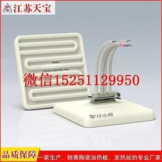 江苏天宝TB120*120陶瓷加热板批发价格陶瓷加热板销售