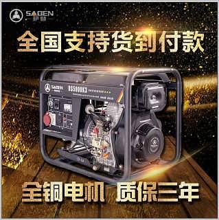 德国萨登六千瓦开架式柴油发电机-萨登实业 (上海)有限公司