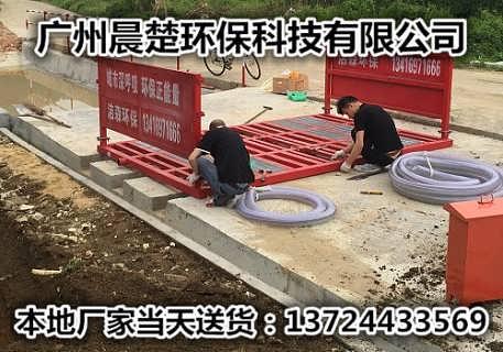珠海渣土车洗车槽珠海工地洗轮机冲洗展示