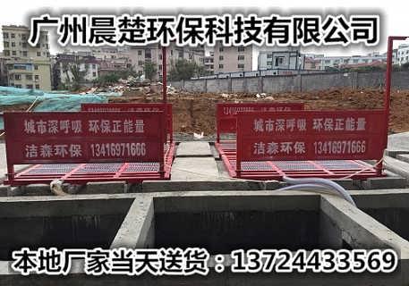 广州渣土车冲洗设备 工地冲洗平台现货供应