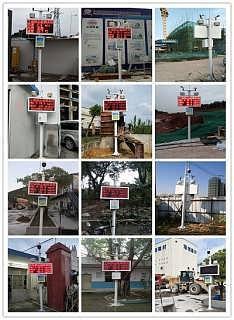 惠州预拌搅拌站扬尘TSP监控系统