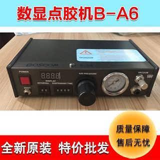 特价批发BOSCOM点胶机半自动高精度喷射点胶设备B-A6自动点胶机