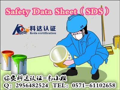 2018年SDS检测 包装袋化学品安全说明书-临安科达认证技术咨询服务有限公司(网络部)