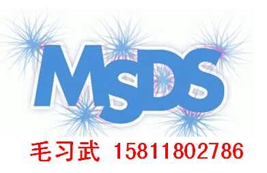 移动电源MSDS59版本报告-深圳市中凯检测技术有限公司