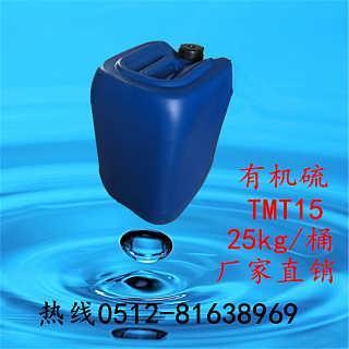 河北电厂专用有机硫 石家庄重金属捕捉剂TMT15