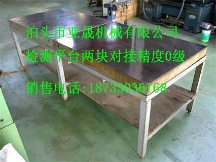 生产铸铁检验平板,T型槽检验平台厂家直销