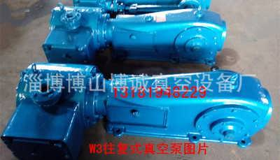 供应淄博W3往复式真空泵
