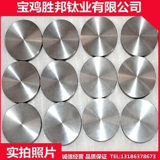 供应钛饼 TA1纯钛饼 TC4钛合金饼 TA2钛加工件 机加表面 可定制