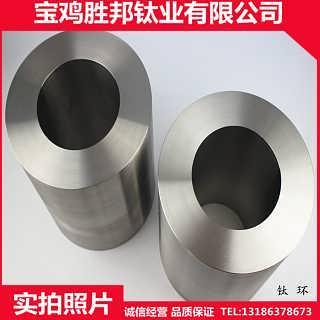 厂家生产钛环 TA1纯钛环 TC4钛合金环 TA2钛锻件 机加表面 可定制