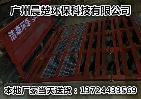 佛山工地洗车机建筑工地洗车台安装简易-广州晨楚环保科技有限公司销售部
